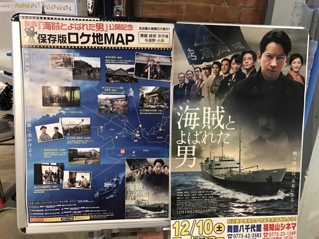 海賊とよばれた男のロケ地マップ